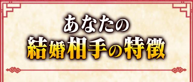 人気鑑定:其の壱【実名暴露】結婚鑑定の決定版