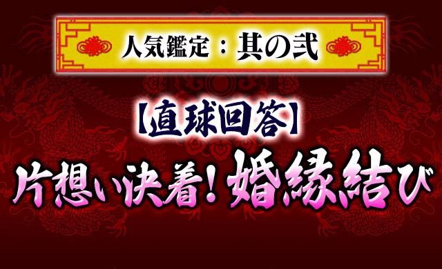 人気鑑定:其の弐【直球回答】片想い決着!婚縁結び
