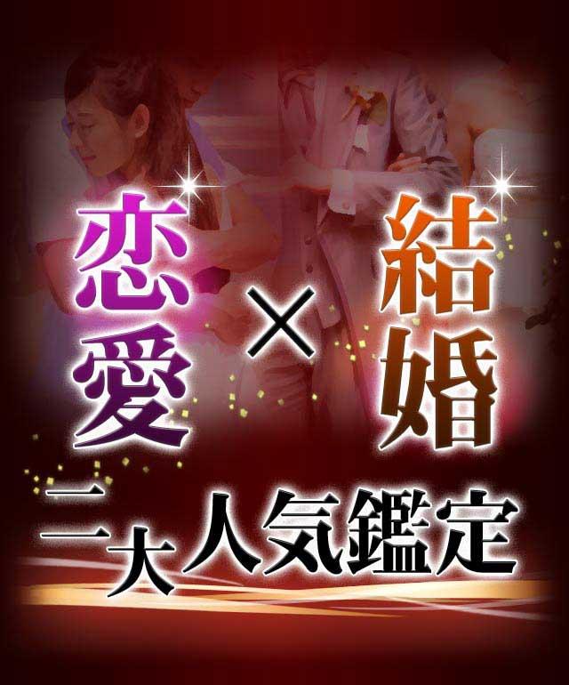 結婚×恋愛 二大人気鑑定