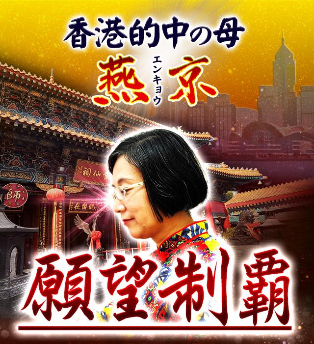 香港的中の母 燕京(エンキョウ)願望制覇
