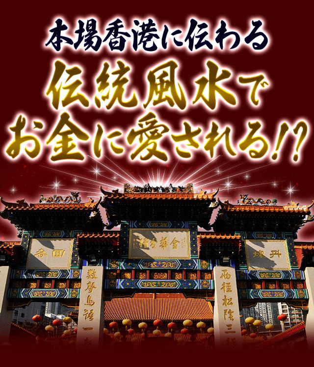 本場香港に伝わる伝統風水でお金に愛される!?