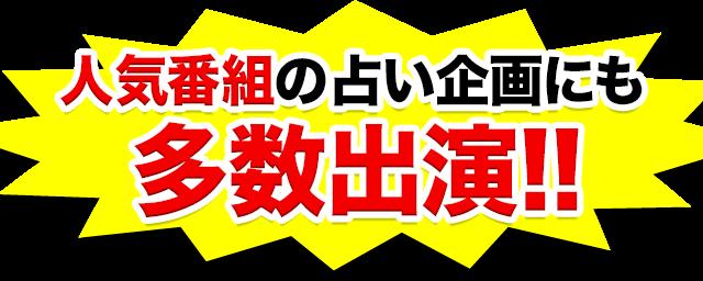 人気番組の占い企画にも多数出演!!