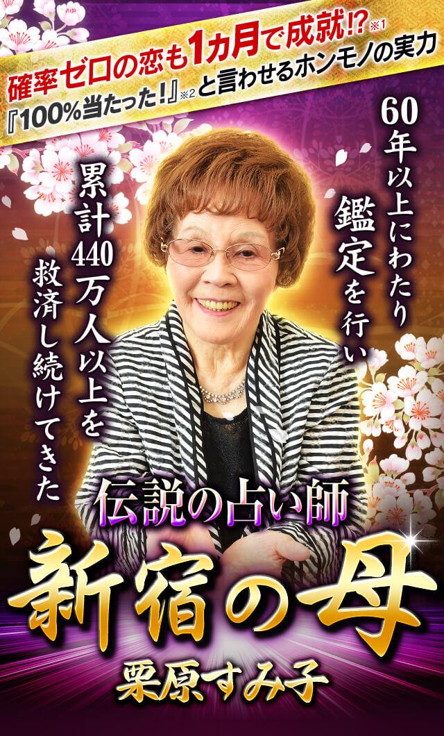 60年以上にわたり鑑定を行い 累計440万人以上を救済し続けてきた 伝説の占い師 新宿の母 栗原すみ子