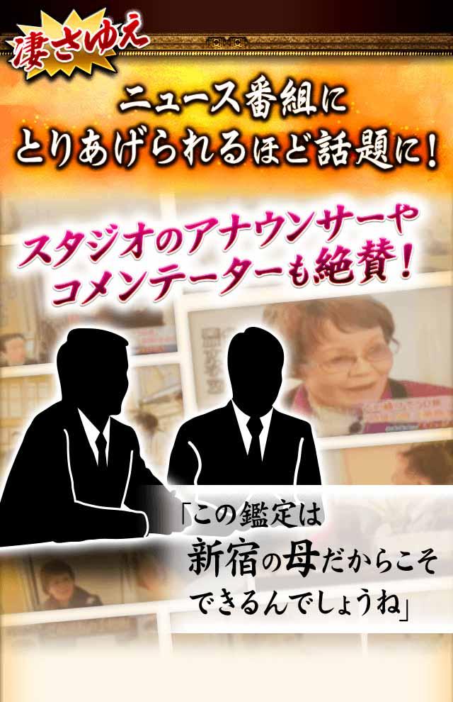凄さゆえニュース番組にとりあげられるほど話題に!! スタジオのアナウンサーやコメンテーターも絶賛!「この鑑定は新宿の母だからこそできるんでしょうね」