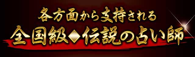 各方面から支持される全国級◆伝説の占い師