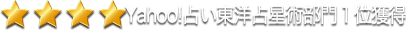 Yahoo!占い東洋占星術部門1位獲得