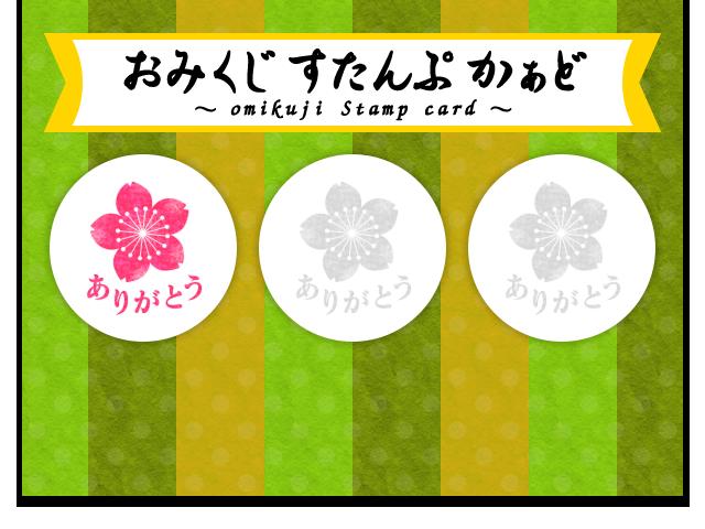 おみくじすたんぷかぁど ~omikuji stamp card~