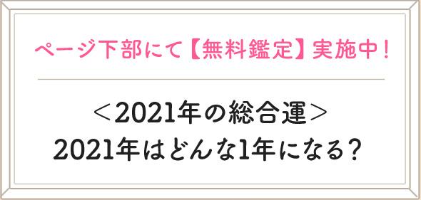 ページ下部にて【無料鑑定】実施中!<2021年の総合運>2021年はどんな1年になる?